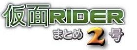 仮面ライダーまとめ2号