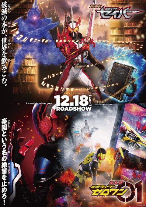 EkkkAX1VMAA4E7_-480x679 劇場版「仮面ライダーセイバー」「仮面ライダーゼロワン」同時上映決定!