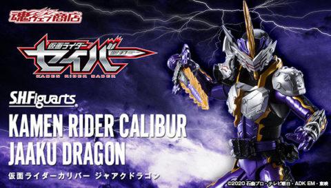 Em04ZuCVQAAkBqp-480x273 仮面ライダーカリバー の強化形態「ジャアクドラゴン」がアーツで登場!