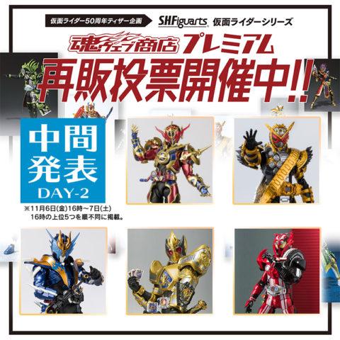 EmNYk5TVkAUap5K-480x480 「S.H.Figuarts 仮面ライダーシリーズ再販投票」現在の一位は?