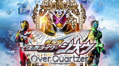 2021-02-18_00_02_00-480x267 「劇場版 仮面ライダージオウ Over Quartzer」二度と作れない映画だと思う