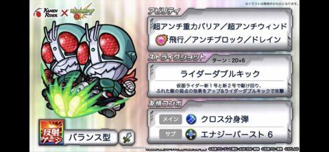 s7b5bzk-480x222 モンスト、ついに仮面ライダーコラボ決定!