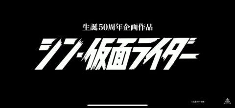 1ed3bf7c-480x222 『シン・仮面ライダー』2023年3月公開決定!!!脚本・監督は庵野秀明
