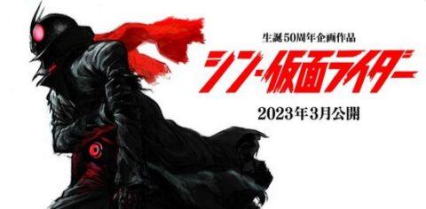 2021-04-03_20_29_02-480x236 『シン・仮面ライダー』2023年3月公開決定!!!脚本・監督は庵野秀明