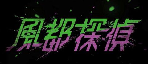 2021-04-04_17_03_13-480x209 アニメ「風都探偵」の制作会社や声優はどうなるのか