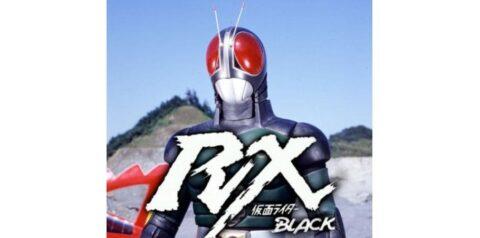 2021-05-30_00_45_15-480x238 【仮面ライダーBLACK RX】1話見てみたけどなんか突然RXになってた…