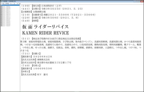 E2KYAR3VgAA-5xR-480x308 2021年新作仮面ライダーのタイトルが判明!!!!!!!!            リバイス(revise)とは…?