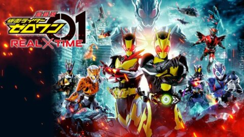 10052683_h_pc_l-480x270 名作「劇場版 仮面ライダーゼロワン REAL×TIME」すっごく面白かった…