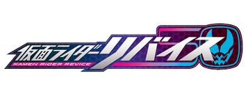 E64CZmUUYAABaeb 「仮面ライダーリバイス」正式発表!9月5日放送開始!