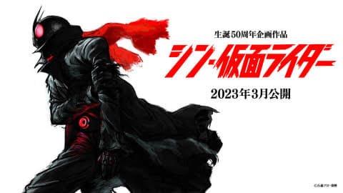1633845956047 シン・仮面ライダーの「仮面ライダー第2号」のイメージ画が公開