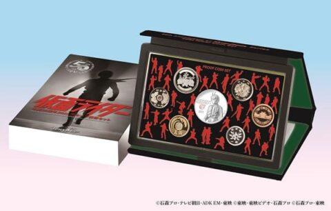 r3_kamenrider_p_b-480x306 生誕50周年記念の「仮面ライダー記念貨幣」が販売!